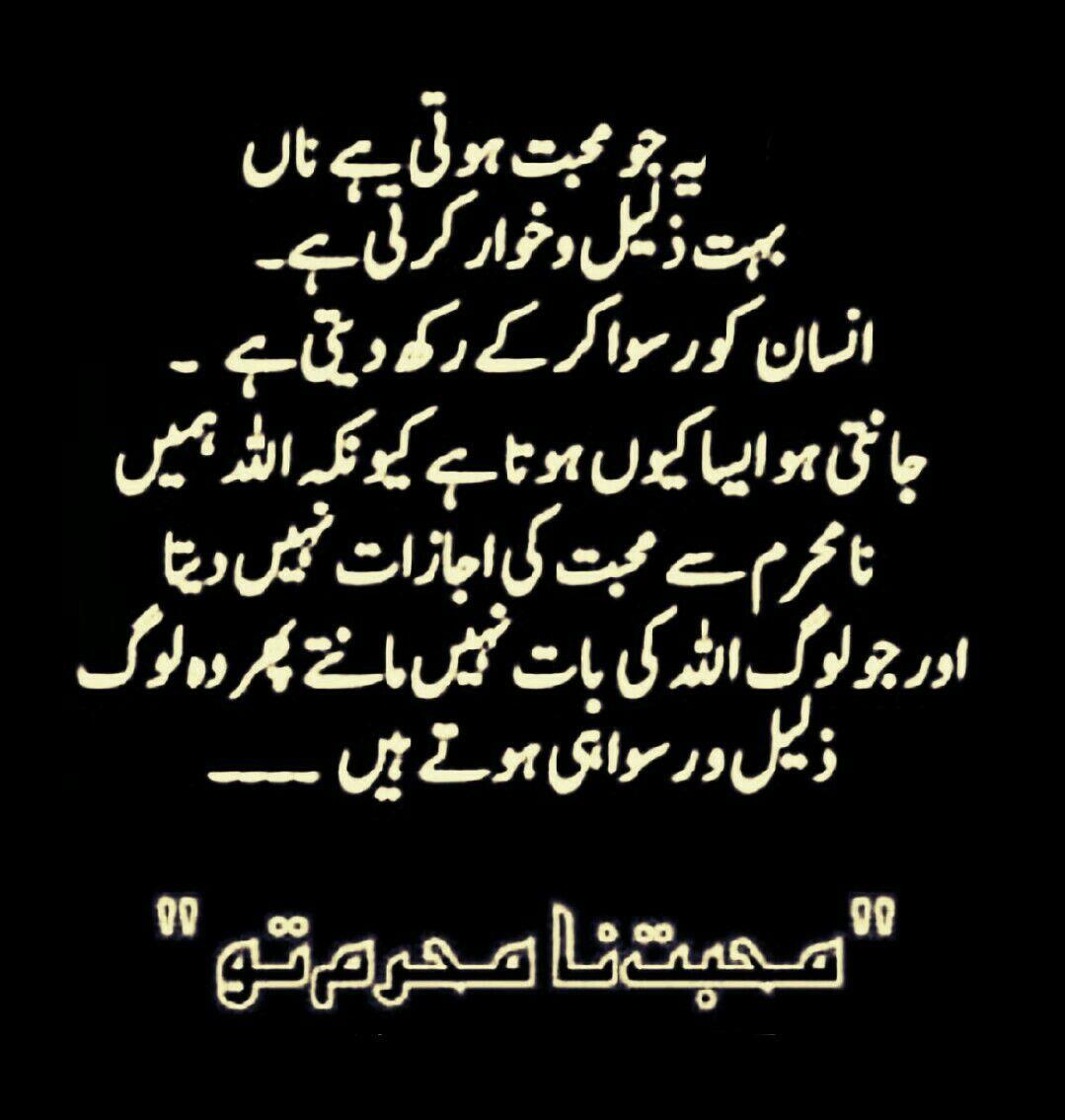 Mohabbat Namehram Tu   ❣ | Urdu NoVels    | Urdu quotes