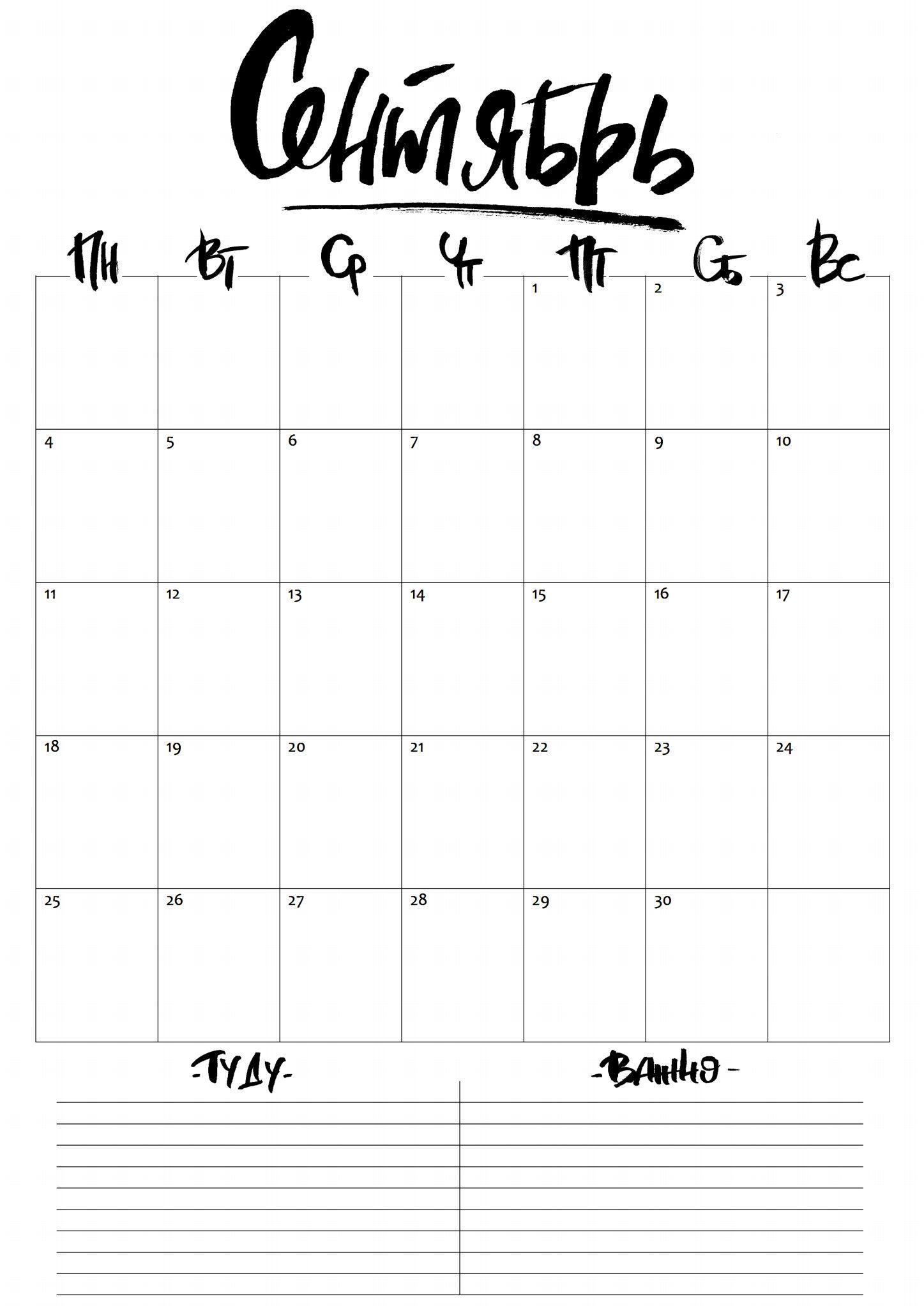 Free Printable календарь-планер на сентябрь 2017 года ...