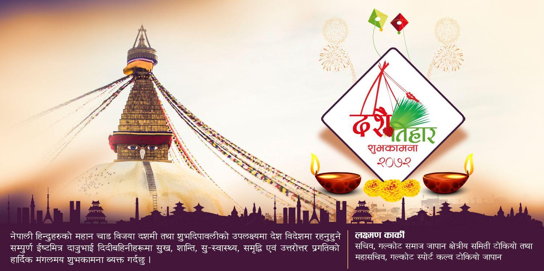 Dashain Greeting Portfolio Pinterest