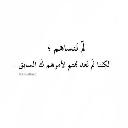 صور عتاب قوي صور عتب Romantic Words Quotes For Book Lovers Short Quotes Love