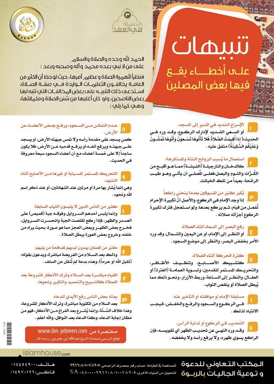 تنبيهات على أخطاء يقع فيها بعض المصل ين Coran Islam Citation Vocabulaire