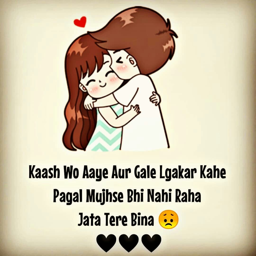 Cute Funny Love Quotes For Her In Hindi