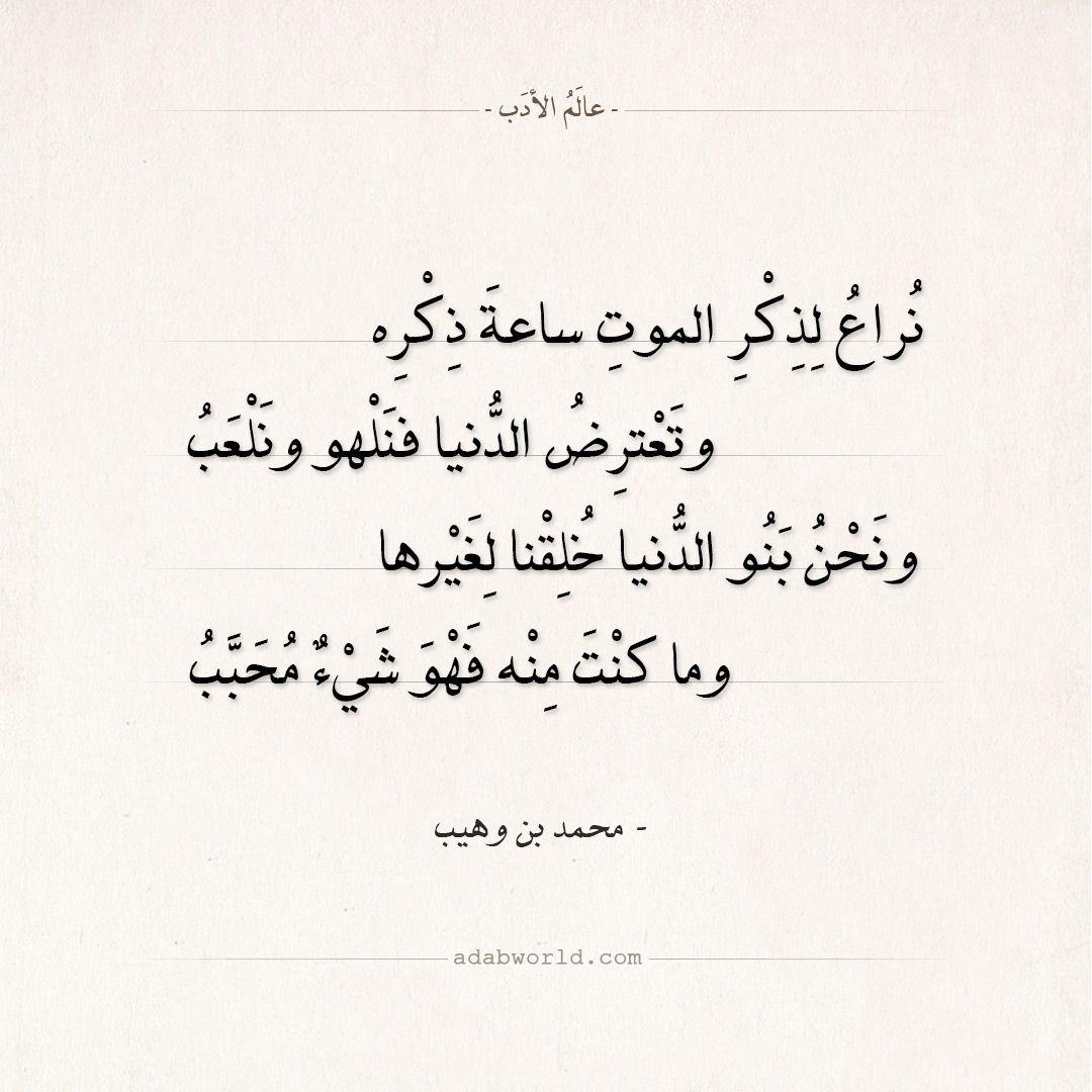 شعر محمد بن وهيب نراع لذكر الموت ساعة ذكره عالم الأدب Poem Quotes Quotations Quotes
