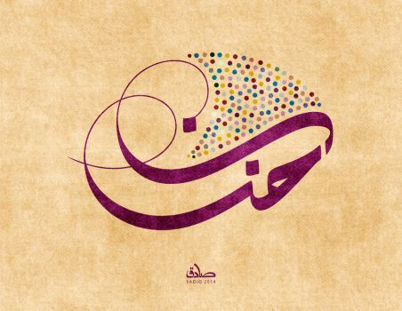 Hanan By Sadiq2011 Islamic Art Calligraphy Islamic Calligraphy Arabic Calligraphy Art