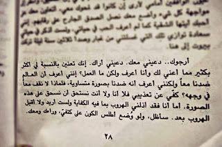 يوميات مواطن عربي من رسائل غسان كنفاني إلى غادة السمان True Words Words Quotations