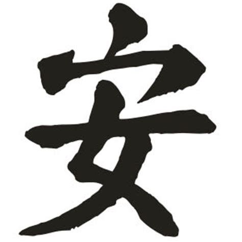chinese symbol for tranquility - - Yahoo Search Results ...