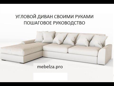 угловой диван своими руками каркас дивана часть 1 диван в 2019 г