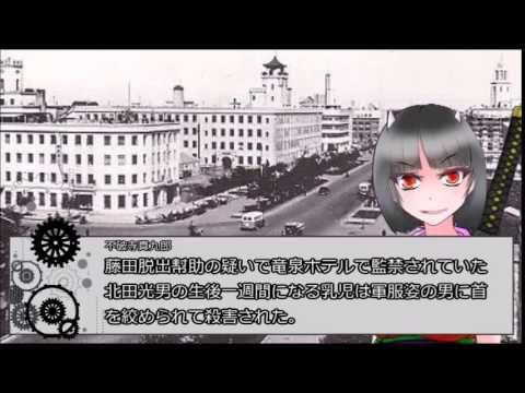 1946 日本人3000人の大虐殺「通...