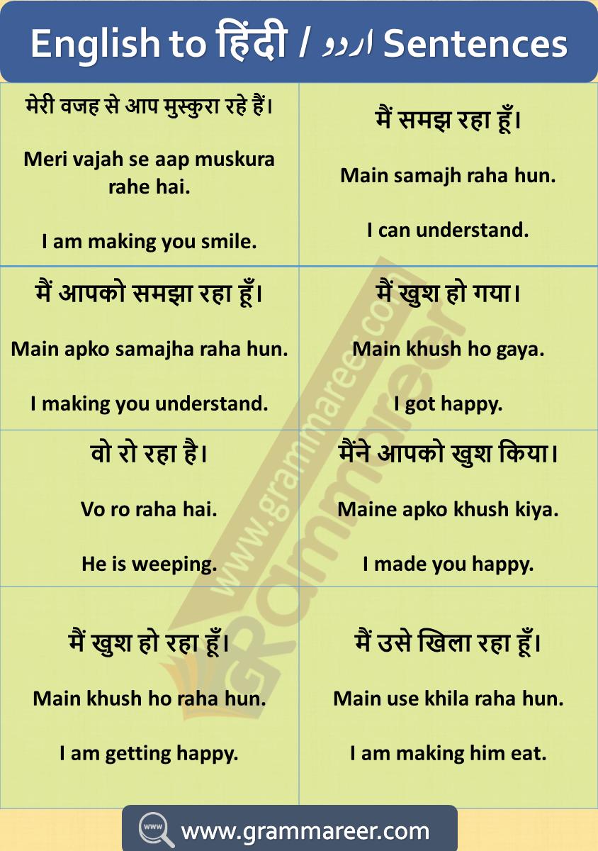 Hindi To English Sentences For Practice English Speaking Sentences With Hindi And Urdu Trans English Learning Spoken English Sentences Hindi Language Learning [ 1200 x 844 Pixel ]