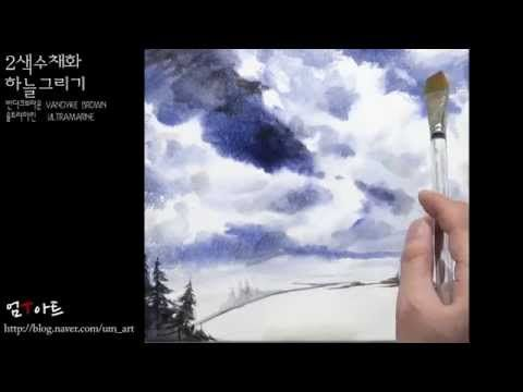 umTart : 수채화 하늘그리기 2색 watercolor painting sky tow-color - YouTube