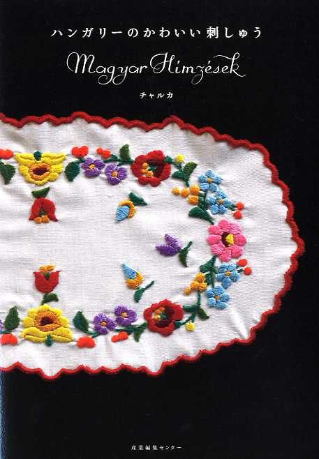 Hungarian Embroidery - Japanese Craft Book #japanesecrafts