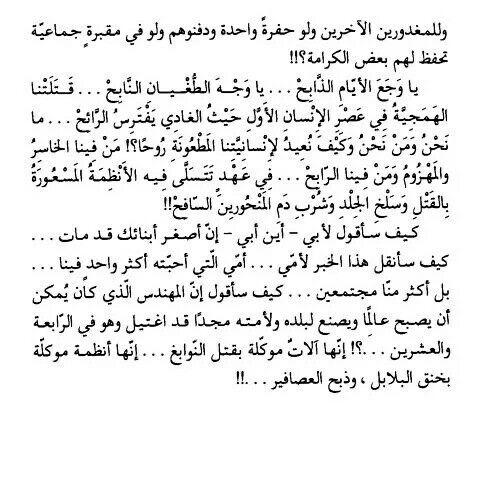 رواية يسمعون حسيسها المؤل ف أيمن العتوم Arabic Quotes Quotes Math