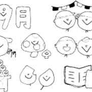 9月のイラスト おたよりカット 挿し絵 保育や子育てが広がる 遊び と 学び のプラットフォーム ほいくる 学び イラスト シンプル イラスト