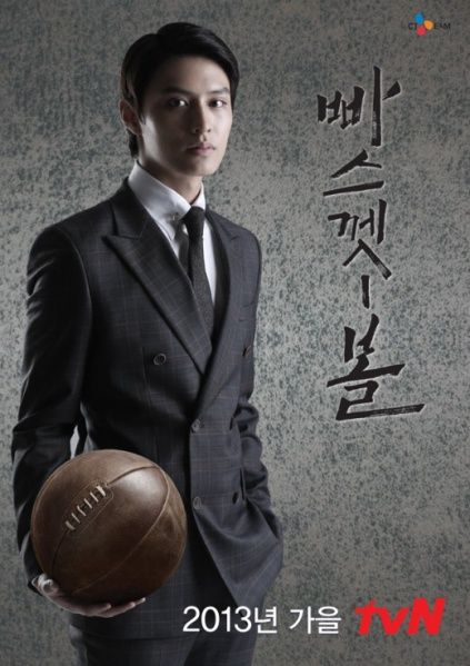 Basketball - 빠스껫 볼 2013.10.21.~2013.12.17