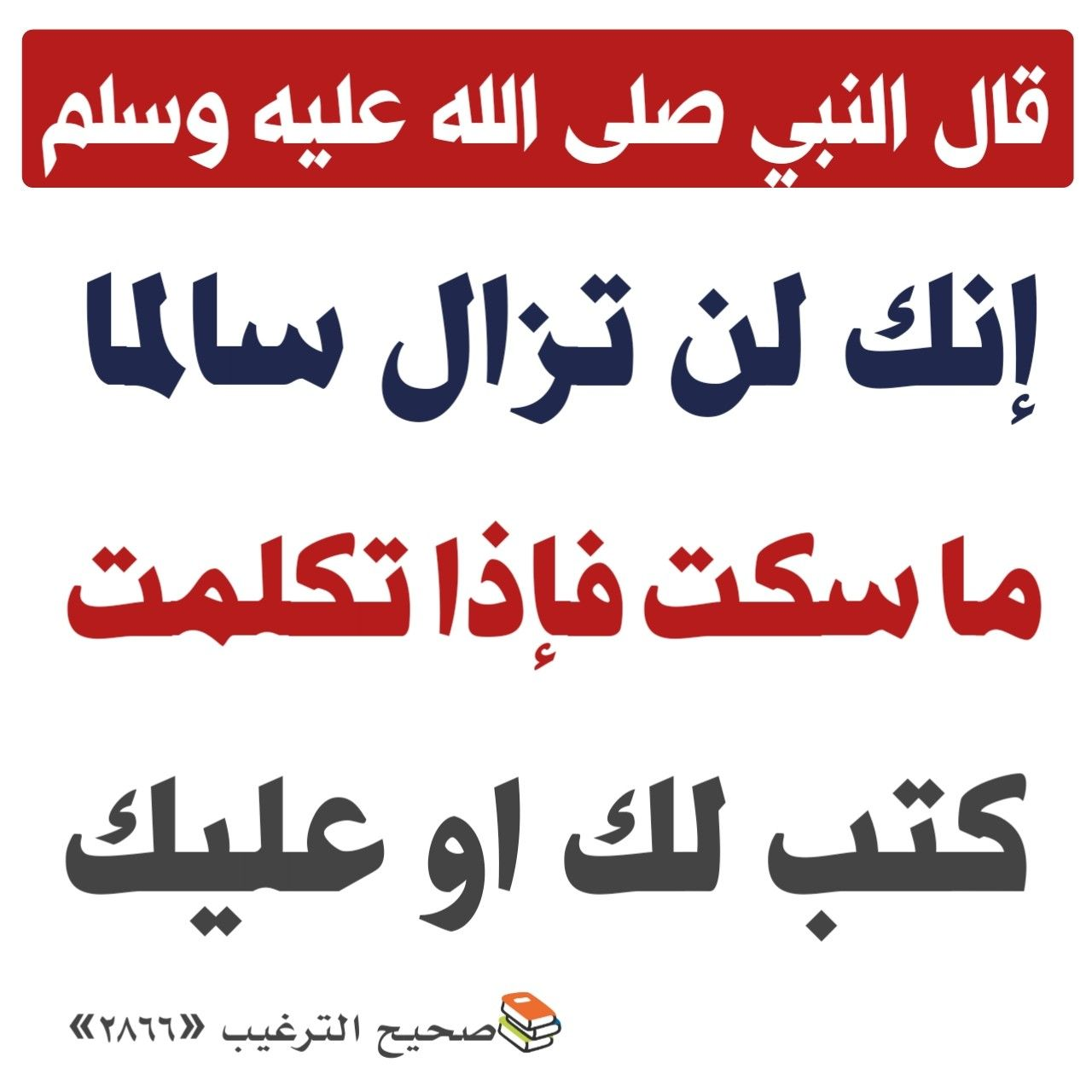 Pin By أدعية وأذكار Adiyaa W Azkar On حديث صحيح Islam Facts Islamic Quotes Quran Quotes