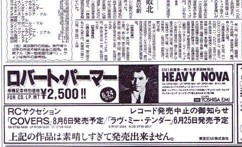 rcサクセション covers 朝日新聞に掲載された発売中止広告 忌野清志郎 rcサクセション ロックミュージック