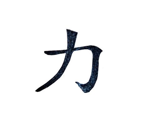 Japanese Symbol For Strength Tattoos Pinterest Symbols