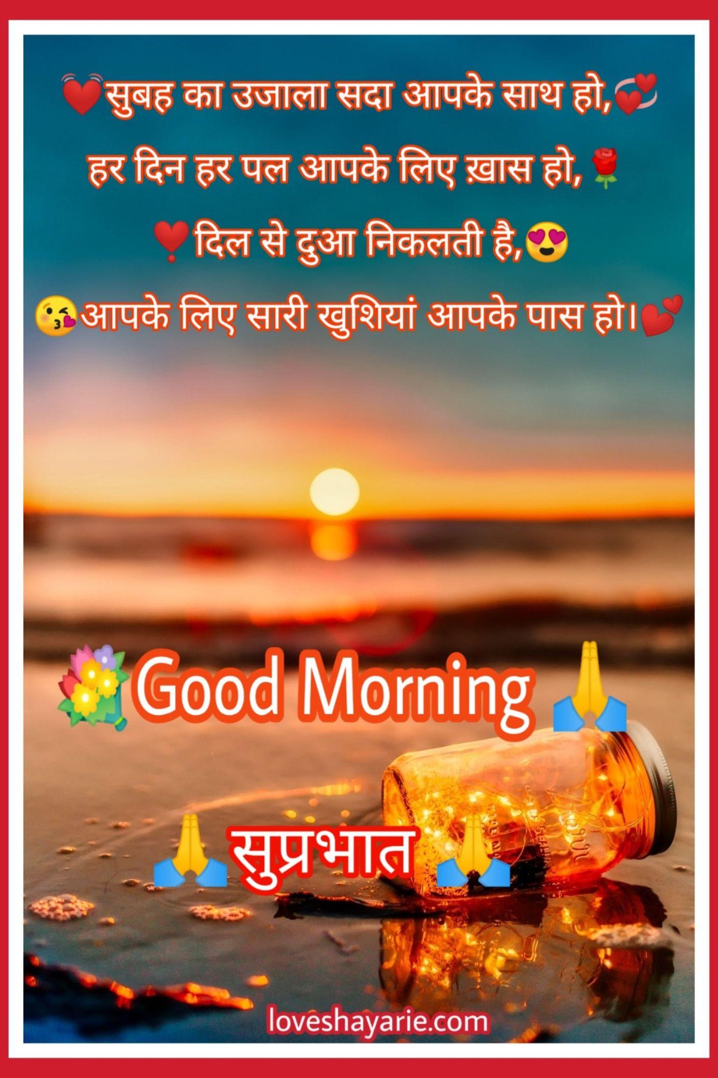 Good Morning Shayari | Good morning, Good morning ...