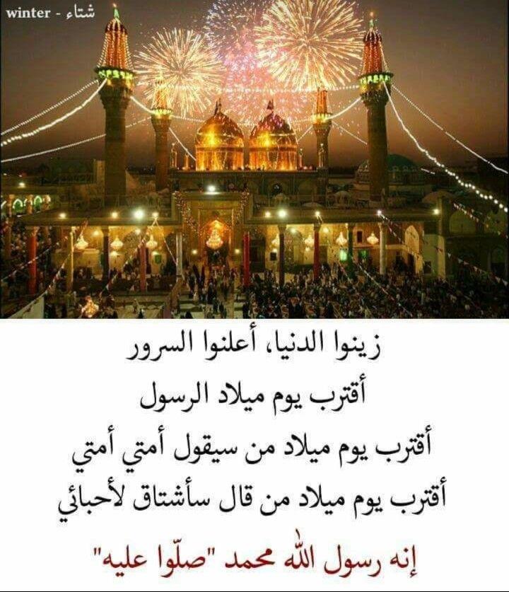 Pin By A M On فداك النفس والروح يا رسول الله Holiday Decor Holiday Christmas Tree