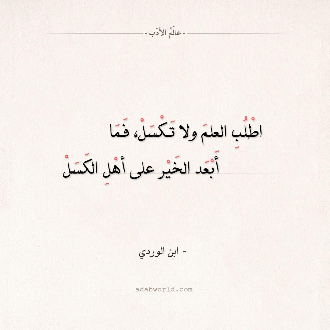 شعر ابن الوردي اطلب العلم ولا تكسل عالم الأدب Arabic Poetry Quotes Arabic Calligraphy