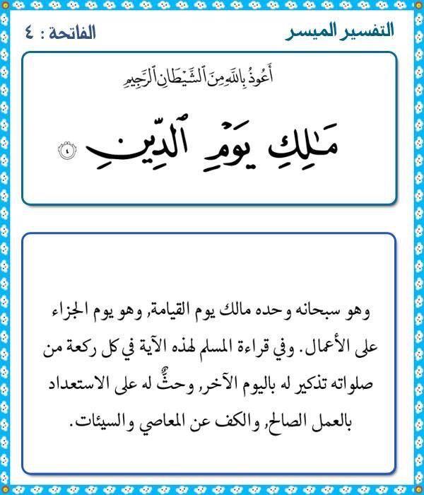 الفاتحة ٤ Quran Verses Holy Quran Verses