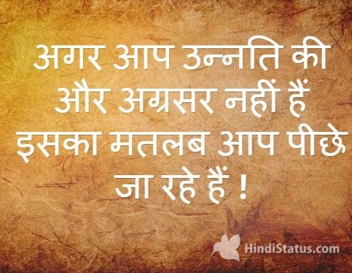 Always Go Ahead Hindi Status Quotes Hindi Status Status Quotes