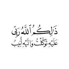 Pin By Fatema Al Shamroukh On عربي Quran Quotes Islamic Quotes Quran Islamic Quotes