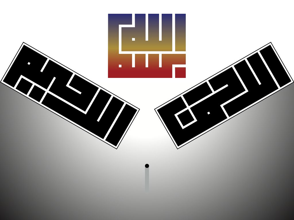 Bismillah: in the name of allah the infinitely compassionate and