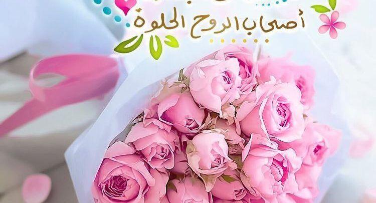 مسجات صباح الورد والفل والياسمين أجمل تحية للأحباب في الصباح