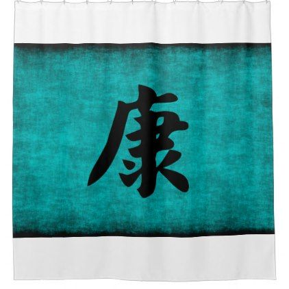 Health Chinese Character Painting In Blue Shower Curtain Zazzle