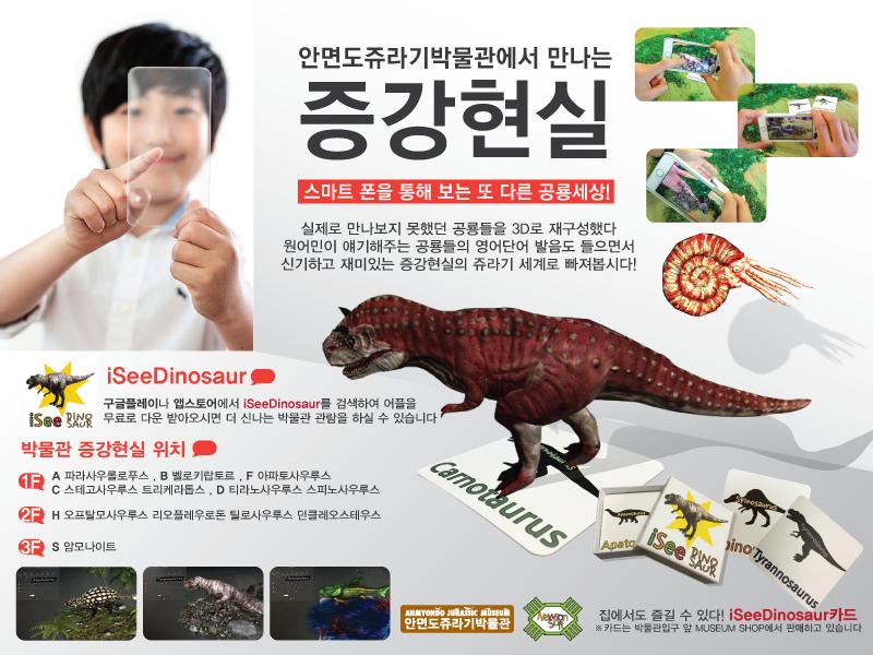 증강현실 3D공룡을 안면도쥬라기박물관에서 만나보세요!