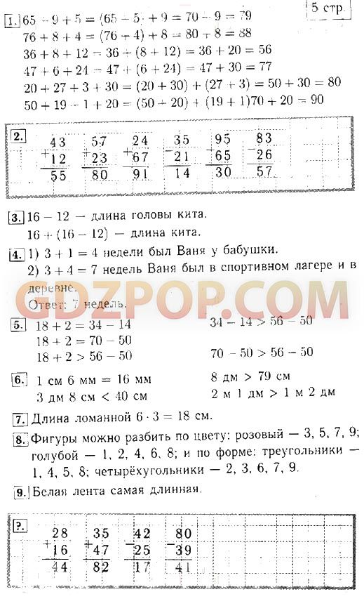 Учебник по математике 3 б класса 1 часть с 70 30 автор м и моро