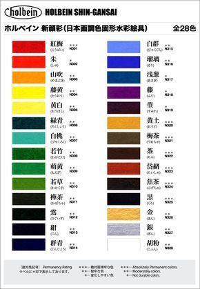 カラーチャート ホルベイン 新顔彩(日本画調色固形水彩絵具 - stool color chart