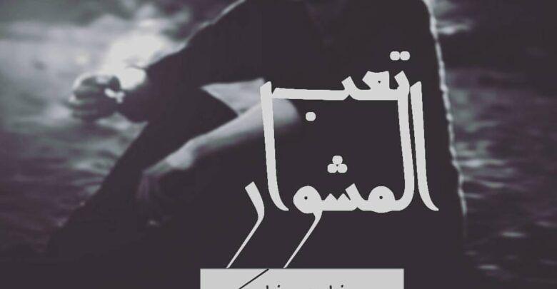 كلمات اغنية تعب المشوار للفنان فؤاد غازي Graphic Tshirt Graphic Women