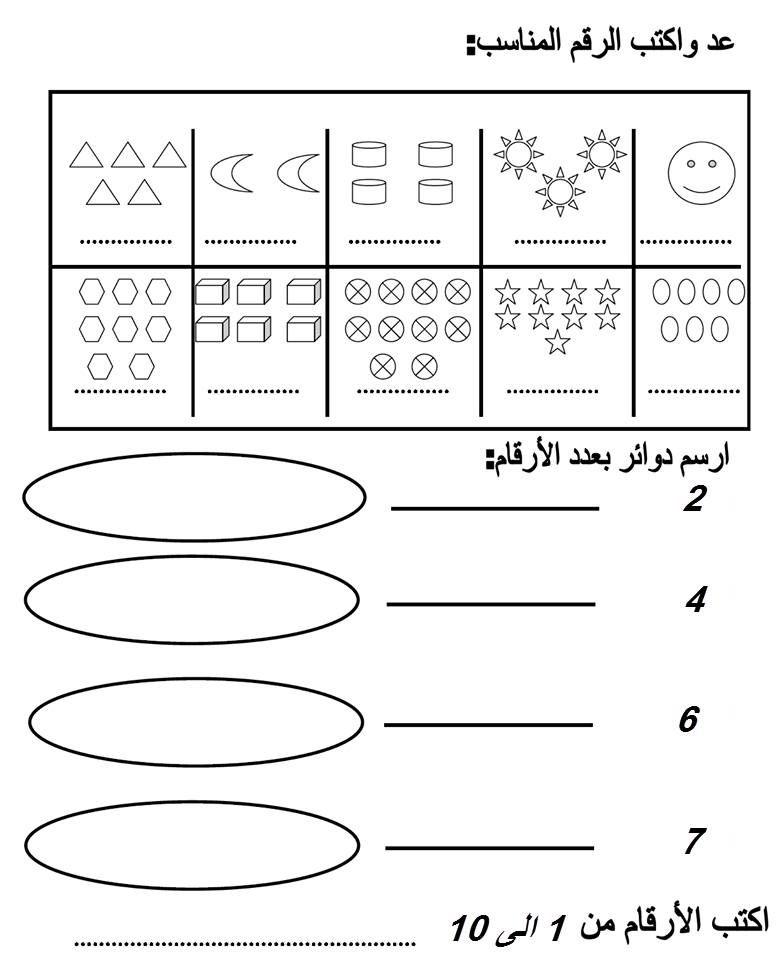 اوراق عمل للسنة الاولى هدية للاولياء و الاساتذة منتديات الجلفة لكل الجزائريين و العرب Teaching Math Math Teaching Activities