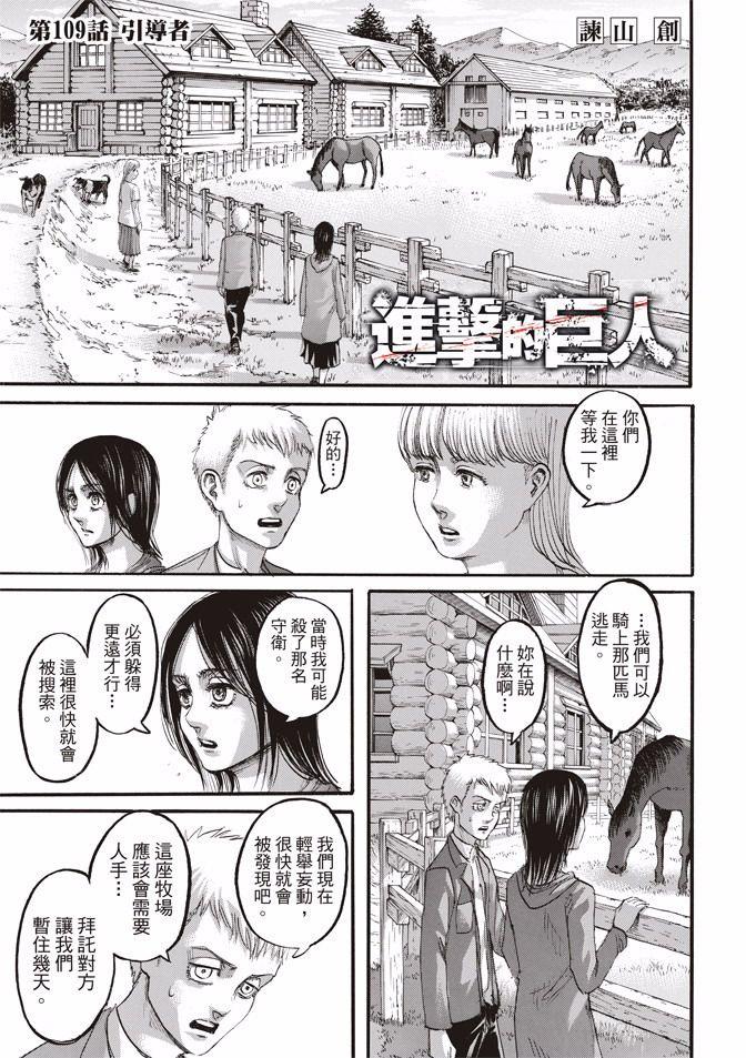 動漫名:進擊的巨人【109話】更新 鏈接:https://i0.wp.com/www.twocomic.com/view/comic_7340.html?ch=109 (With images)