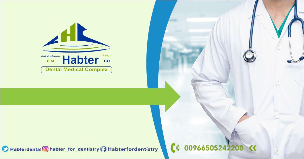 مجمع حبتر لطب الاسنان دكاترة استشاريين و خبرة اكثر من 20 عاما في مجالات طب و جراحة الفم و زراعة الاسنان و ايضا في علاج اعصاب ال Dentistry Medical Dental