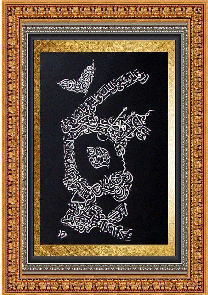 Yahya Yuksel Adli Kullanicinin فن الخط العربى Panosundaki Pin