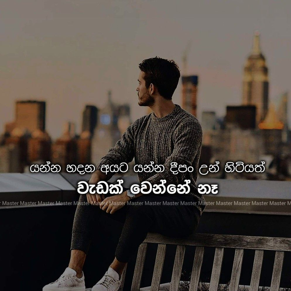 Misunderstanding Sinhala Quotes About Friendship | Poetry ...