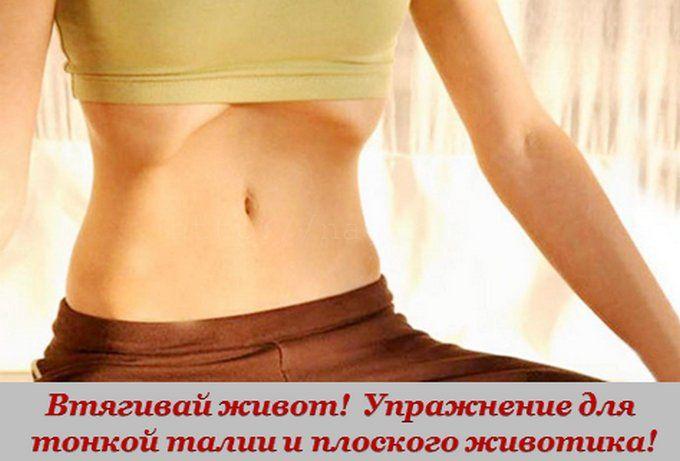 Дыхательное упражнение для похудения живота талии и