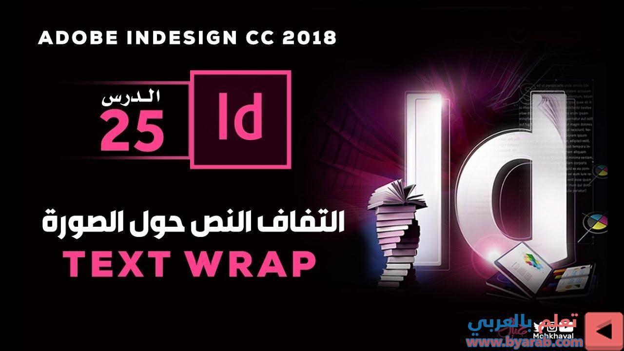 25 التفاف النص حول الصورة في الانديزاين Text Wrap In Adobe Indesign Cc 2018 Indesign Adobe Indesign Neon Signs