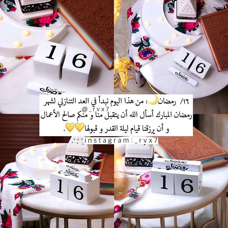 𓆪 غ يـم و سمـاء 𓆩 On Instagram ١٦ رمضان من هذا اليوم نبدأ في العد التنازلي لشهر رمضان المبارك أسأل In 2020 Ramadan Cards Holiday Decor Ramadan