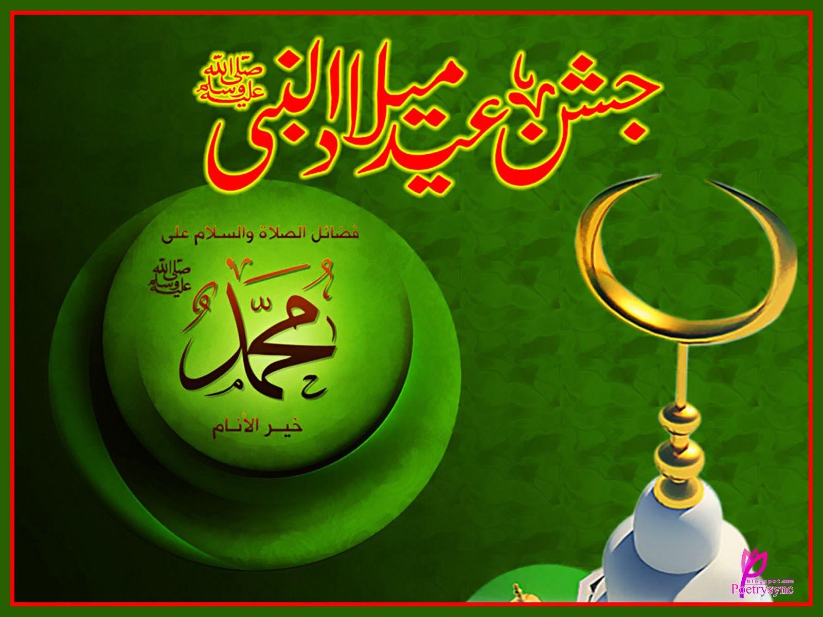 Poetry Eid E Milad Un Nabi Urdu Shayari Sms With Greetings Images