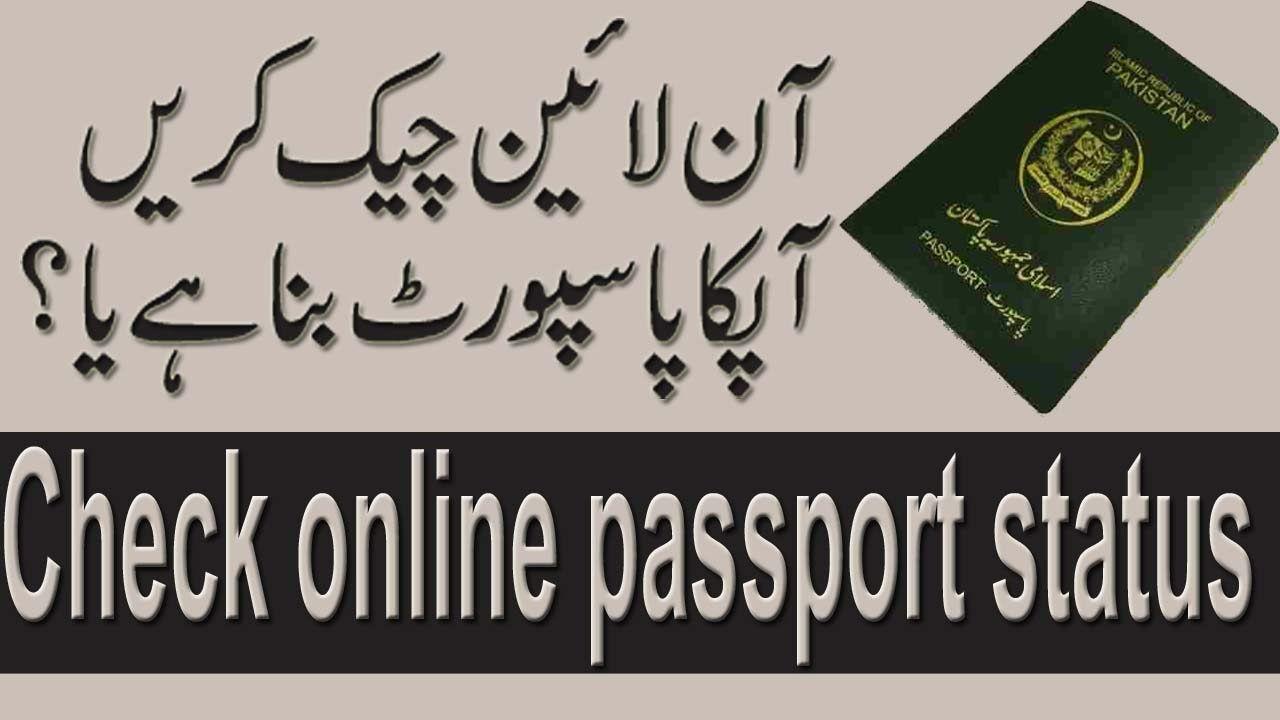 4a3af0b3ae931ad9bd9a2c1df123f57d - How To Track Passport Application Status In Pakistan