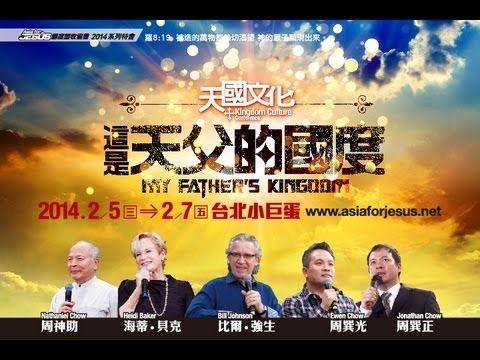 2014天國文化特會-這是天父的國度