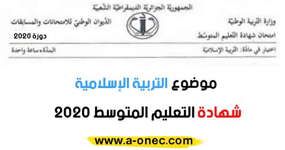 موضوع التربية الإسلامية شهادة التعليم المتوسط 2020 Bem 2020 In 2020 Math Math Equations Equation