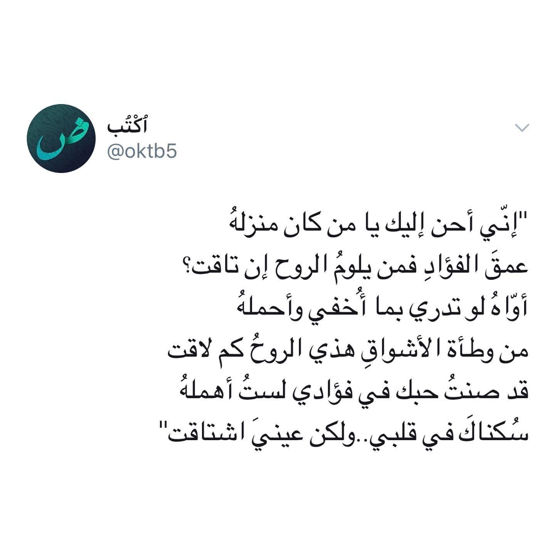 Untitled Quotes Arabic Love Quotes Instagram Posts