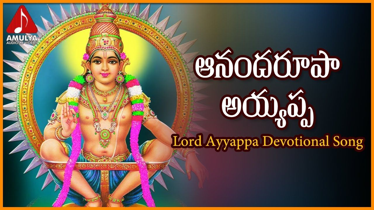 Ayyappa Swamy Devotional Folk Songs | Aanandha Rupa