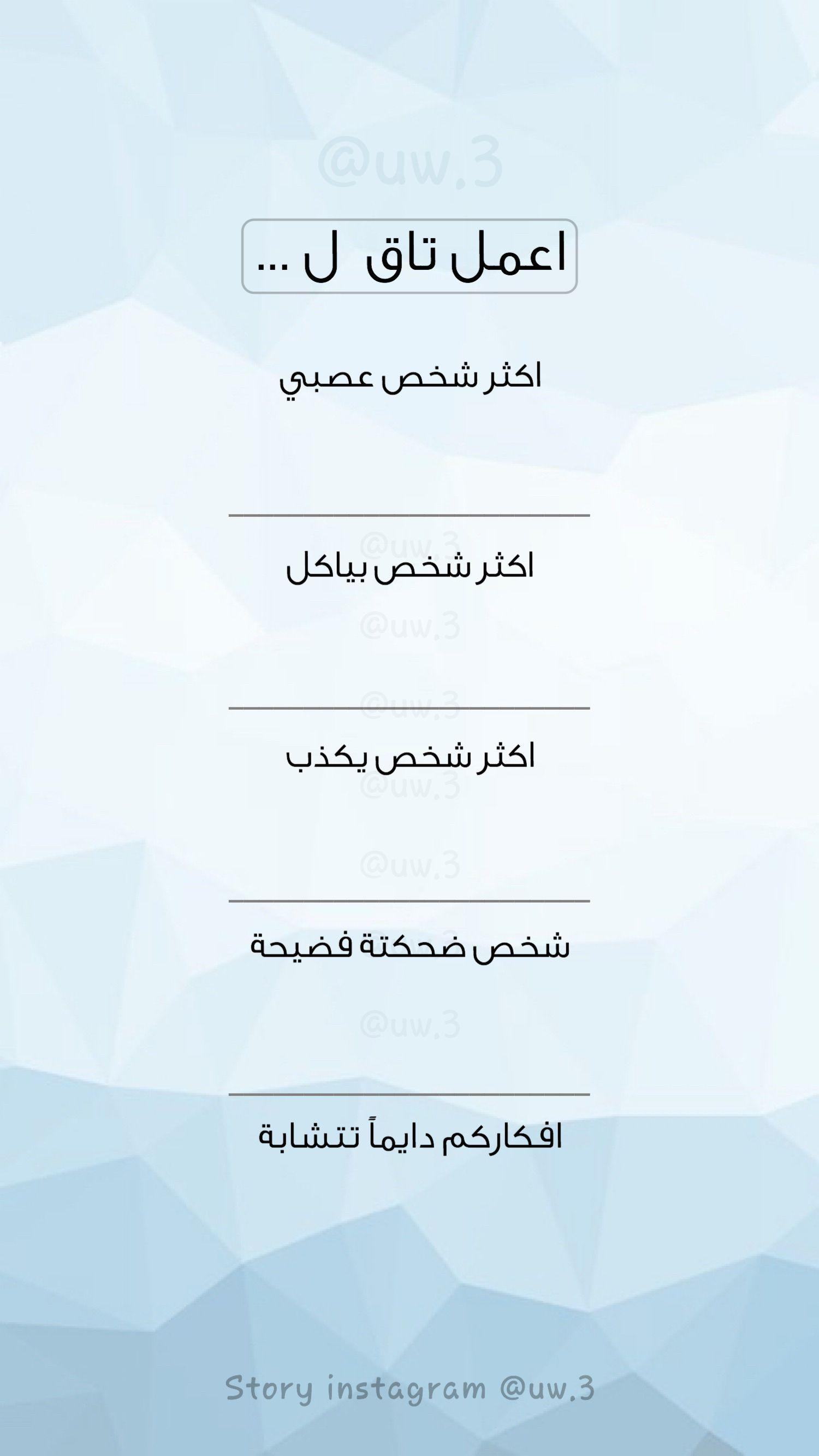 اسئلة ستوري Instagram Quotes Captions Instagram Story Questions Beautiful Arabic Words