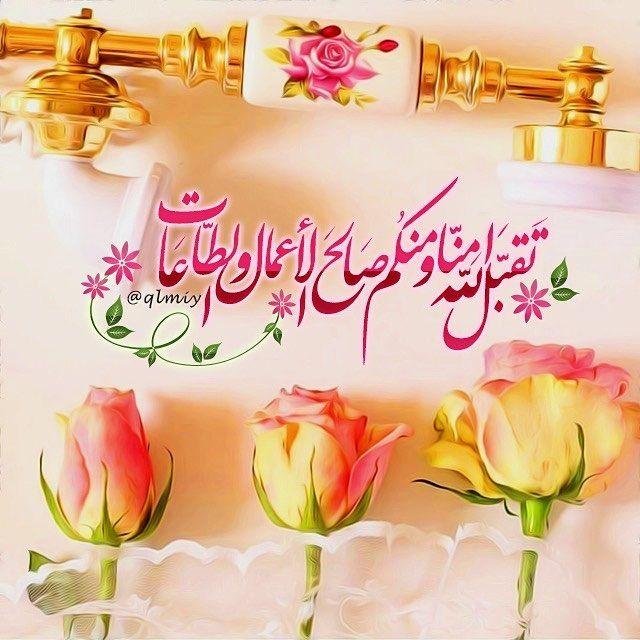 تصميم رمزيات دنية اسلامي اسلام اسلاميات اذكار ادعية الله محمد الرسول رسول الله استغفار حصن المسلم دع Eid Greetings Eid Crafts Ramadan Decorations